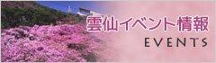 雲仙イベント情報